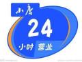 欢迎访问-郑州荣事达燃气灶--(各中心)售后服务官方网站电话