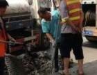 南京管道疏通 化粪池清理 管道改造 下水道疏通服务
