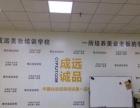 北京成远美妆培训连锁学校寮步分校大量招生