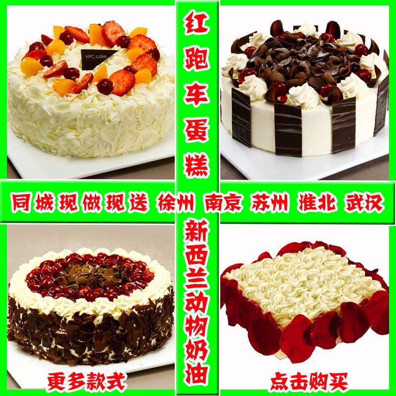 预定订购8家武汉红跑车蛋糕店生日蛋糕同城配送汉阳免费送