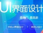 杭州UI设计培训哪家好 ps/ai培训学费多少