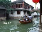 (上海出发到)周庄一日游 周庄一日游 上海到周庄一日游