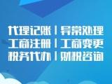 天津东丽区公司注册代理公司价格 公司办理 因为专注