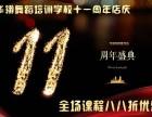 8.8折扣学舞蹈送豪华大礼广州舞蹈教练培训教学爵士