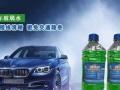 玻璃水防冻液生产设备技术品牌招商加盟