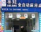 二手麻将机500-700元,全惠州免费送,有保修