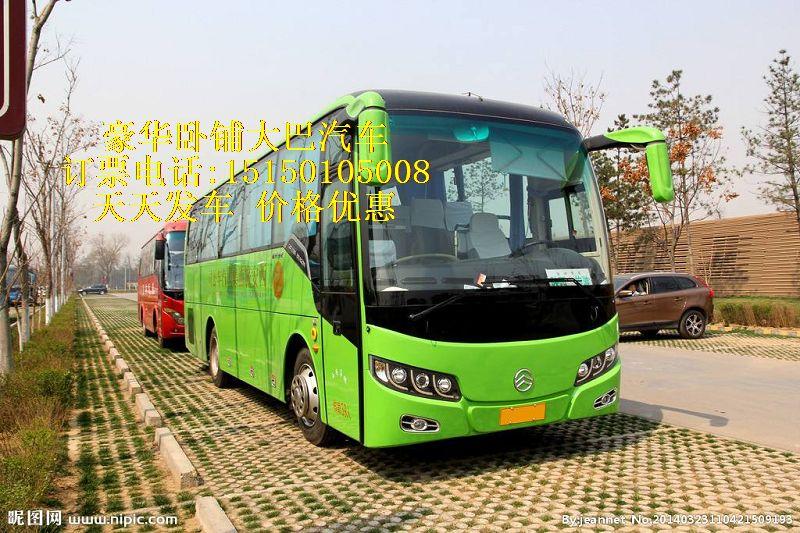 (日照到桂林的直达汽车)15150105008发车时刻表