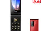 A181科凯F888-1高档翻盖双卡双待手机2.8寸高清高亮屏铝合金纹理