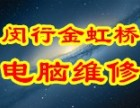 上海闵行金虹桥电脑上门diy装机硬盘U盘数据恢复维修网络布线