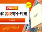 上海SAT培训班 托福SAT辅导班