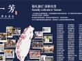 【一芳 水果茶】正宗台湾水果茶 品牌优势