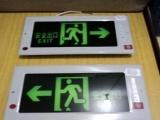 消防应急面包灯安全出口指示灯自发光指示牌