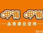 呷哺呷哺小火锅加盟 一人一锅加盟费/十元自助火锅