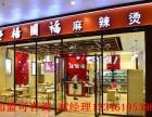 杨国福麻辣烫加盟费多少钱 小成本高利润