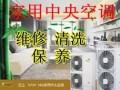 中央空调 分体空调 VRV多联机空调维修清洗加氟
