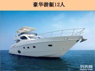 上海游艇出租 10人 中金号6000元每小时 上海游艇租赁