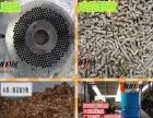 木屑颗粒机大中小型产量高 锯末树皮制粒机燃烧环保