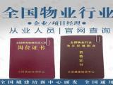 深圳市在哪个机构报考物业经理证需要多长时间拿证