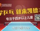 苏州凯德丰乒乓球(少儿 成人)乒乓球俱乐部