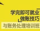 浦口六合会计做账培训 真账报税演练 手把手教学