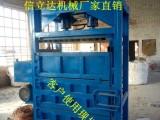 安徽地区矿泉水瓶打包机批发 废塑料打包机生产销售基地