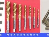 华航钢丝螺套专用涂层丝锥