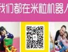 米粒机器人教育 米粒机器人教育加盟招商