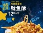 特色餐饮连锁加盟首选海皇巨星轰炸大鱿鱼!