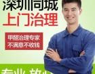 深圳坪山清洁公司,专业开荒清洁公司,清洗保洁,除甲醛