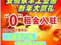 大渡口工业园0元入驻【超级优惠招商】