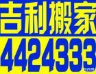 搬家公司 太原搬家 吉利老兵搬家4424333