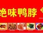 泰州绝味鸭脖加盟 上海绝味鸭脖加盟费多少 绝味鸭脖