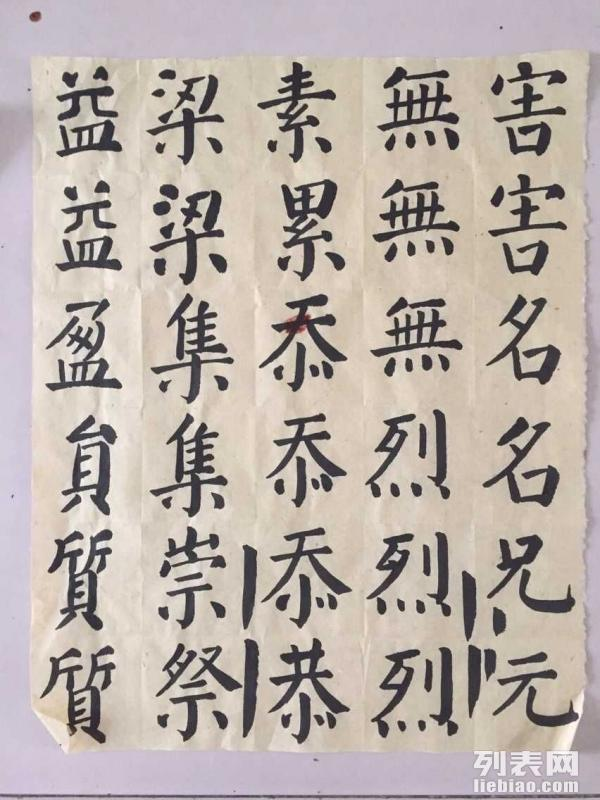 宝山高境彭浦新村张庙泗塘通河呼玛共康共富杨行少儿成人书法培训