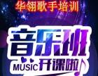 声乐考级 艺考成人KTV唱歌公司合唱培训 唱跳舞蹈