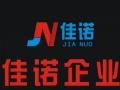 佳诺企业专注于香港银行开户,香港公司注册,深圳公司