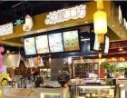 潮州奶茶店加盟 小本创业,十年2000多个加盟商!