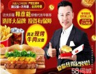 现烤全麦华客多汉堡加盟费/实体+外卖经营/汉堡快餐