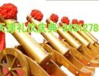 天津开业庆典剪彩用品礼仪旗袍皇家礼炮彩带机电子礼炮