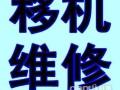 温州江滨路 会展路 空调移机,空调拆装,空调清洗