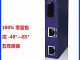 光纤收发器飞崧 光纤收发器 百兆 工业级光电转换器厂家