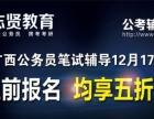 2017年广西公务员区考笔试培训班开班