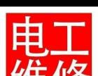 浙江绿谷水电及网络安装维修