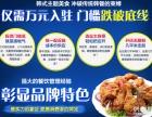 青岛韩式后裔韩式炸鸡加盟,引领时尚餐饮