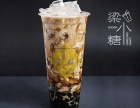 在贵港可以经营梁小糖奶茶加盟店吗?