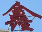 盘龙城楼顶发光字广告牌制作,汉口楼顶发光字广告牌制作