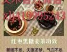 又木红枣黑糖姜茶招代理2016月入过万不是梦