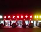 小北海农家院海鲜饺子城
