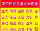 回收中石化加油卡 中国移动联通电信充值卡苏宁京东卡
