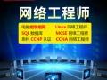 上海网络技术培训费用 学网络工程师要多久