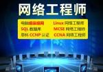 上海网络工程师学什么 从普通程序员变身高级工程师